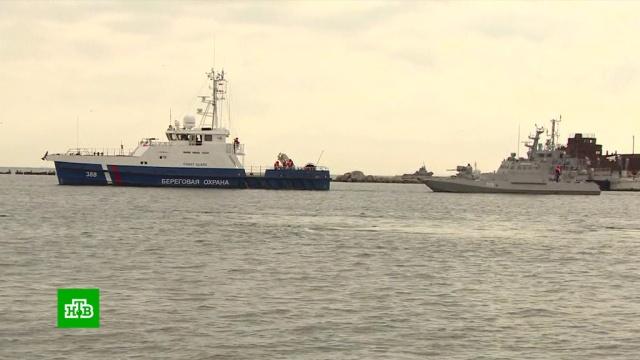 Задержанные вКерченском проливе украинские корабли готовятся передать Киеву.Украина, армии мира, граница, корабли и суда.НТВ.Ru: новости, видео, программы телеканала НТВ