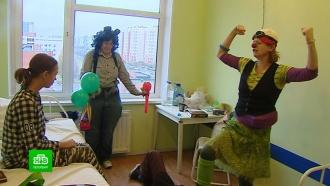 Маленьким пациентам петербургской больницы подарили сеанс смехотерапии