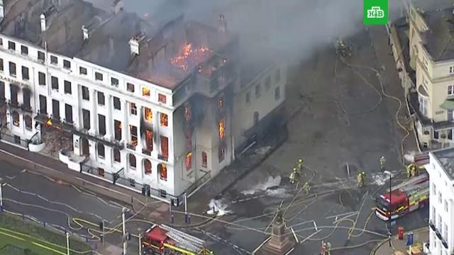 Мощный пожар в британском отеле.Великобритания, пожары.НТВ.Ru: новости, видео, программы телеканала НТВ