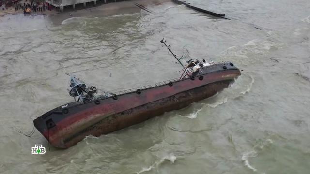 Чёрному морю грозит экологическая катастрофа из-за крушения танкера.Молдавия, Одесса, Украина, кораблекрушения, корабли и суда, разлив нефтепродуктов и химикатов, экология.НТВ.Ru: новости, видео, программы телеканала НТВ
