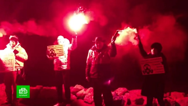 На юго-западе Петербурга зажгли файеры против «урановых хвостов».Росатом, Санкт-Петербург, радиация, экология.НТВ.Ru: новости, видео, программы телеканала НТВ