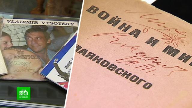 В Петербурге продадут с молотка автограф Чехова и пластинку Высоцкого.Санкт-Петербург, аукционы.НТВ.Ru: новости, видео, программы телеканала НТВ