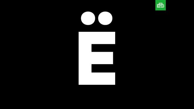 День Ё: уникальная буква алфавита отмечает день рождения.ЗаМинуту, история, русский язык.НТВ.Ru: новости, видео, программы телеканала НТВ