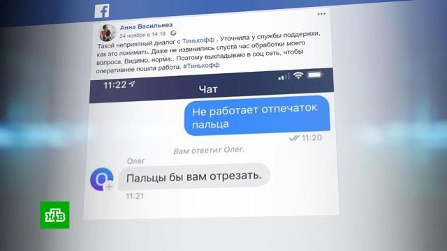 «Тинькофф» извинился за совет голосового помощника «отрезать пальцы».Интернет, банки, соцсети, технологии.НТВ.Ru: новости, видео, программы телеканала НТВ