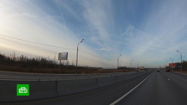 Открывается новая платная трасса М-11.Москва, Санкт-Петербург, дороги.НТВ.Ru: новости, видео, программы телеканала НТВ
