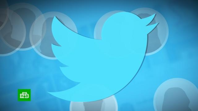 Twitter начинает самую крупную всвоей истории чистку аккаунтов.Twitter, Интернет, соцсети.НТВ.Ru: новости, видео, программы телеканала НТВ
