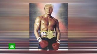 Трамп предстал ввиде Рокки Бальбоа