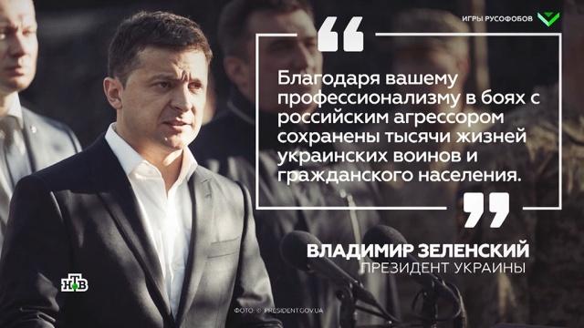 Как Зеленский пытается всем угодить.Зеленский, Киев, НТВ, Украина, экстремизм.НТВ.Ru: новости, видео, программы телеканала НТВ