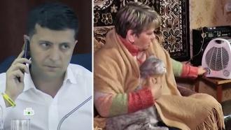 «Холодомор»: пока Зеленский обсуждает унитазы, тысячи украинцев мерзнут без отопления