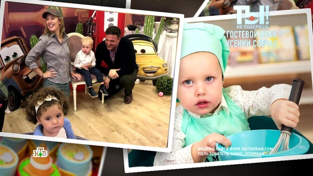 Собчак воссоединилась с Виторганом на дне рождения сына.Нарусова, Собчак Ксения, дети и подростки, знаменитости, шоу-бизнес, эксклюзив.НТВ.Ru: новости, видео, программы телеканала НТВ
