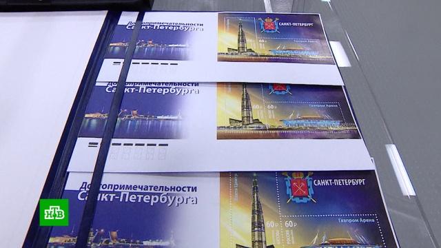Выпущены марки сновыми символами Петербурга.Газпром, Санкт-Петербург.НТВ.Ru: новости, видео, программы телеканала НТВ