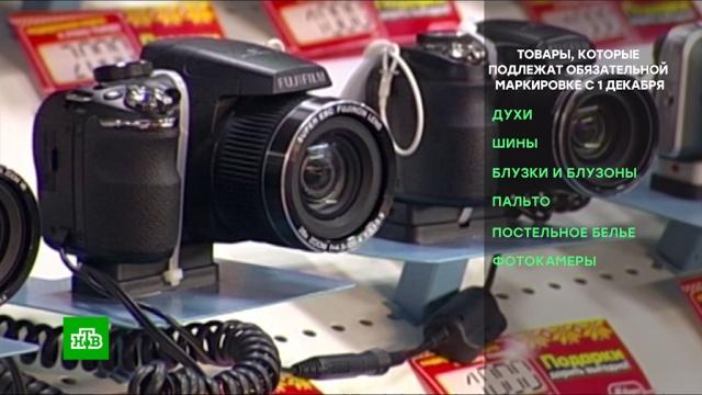 ВРоссии стала обязательной маркировка духов ифотокамер.законодательство, парфюмерия, торговля.НТВ.Ru: новости, видео, программы телеканала НТВ