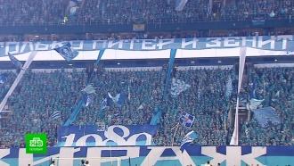 «Зенит» и «Спартак» отдадут полмиллиона за выходки болельщиков