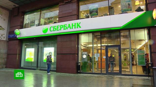 Закон об отмене «банковского роуминга» прошел основное чтение.банки, Сбербанк, экономика и бизнес.НТВ.Ru: новости, видео, программы телеканала НТВ