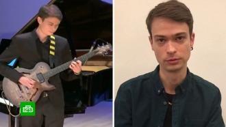 Российский джазмен выиграл престижный конкурс гитаристов вСША