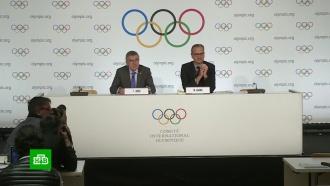 МОК приступил кизучению доклада WADA о145«удаленных из базы данных» россиянах