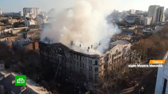 При пожаре водесском колледже пропали без вести 14человек.Одесса, Украина, пожары.НТВ.Ru: новости, видео, программы телеканала НТВ