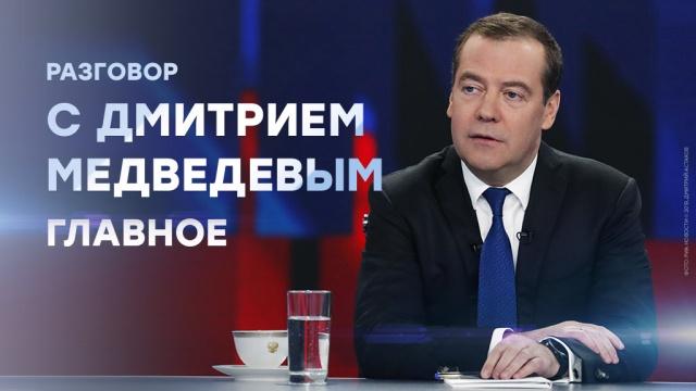 Разговор сДмитрием Медведевым: коротко оглавном.НТВ.Ru: новости, видео, программы телеканала НТВ