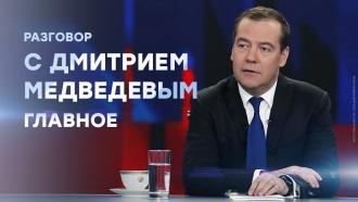 Разговор сДмитрием Медведевым: коротко оглавном