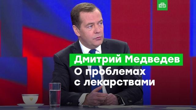 Медведев: и в помине не было цели убрать иностранные лекарства из аптек.Медведев, здоровье, здравоохранение, медицина, аптеки.НТВ.Ru: новости, видео, программы телеканала НТВ