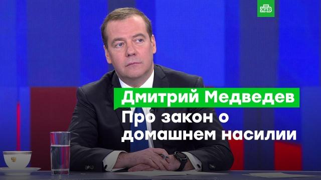 Медведев: в XXI веке никого не может утешить формула «бьет — значит любит».Медведев, законодательство, издевательства, семья.НТВ.Ru: новости, видео, программы телеканала НТВ