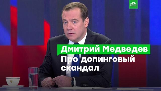 «Где-то опять зачесалось»: Медведев — о бесконечном допинговом сериале.допинг, Медведев, спорт.НТВ.Ru: новости, видео, программы телеканала НТВ