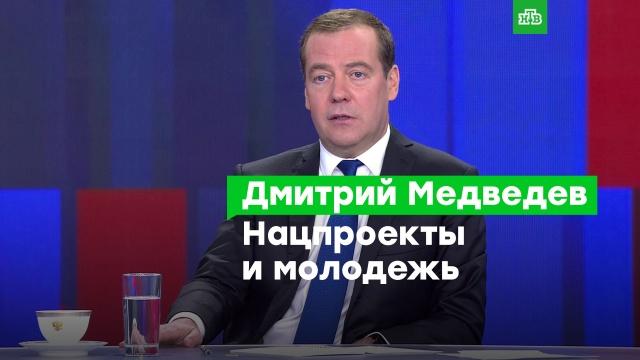 Медведев: информирование молодежи о нацпроектах не должно грузить.Интернет, нацпроекты, соцсети, Медведев, молодежь.НТВ.Ru: новости, видео, программы телеканала НТВ