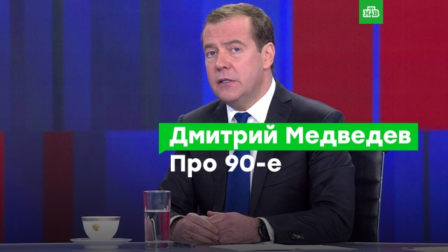 Медведев: в90-е страна жила тяжело, но это важные годы вразвитии России.Медведев, история.НТВ.Ru: новости, видео, программы телеканала НТВ