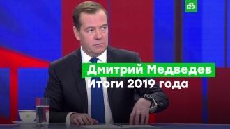 Медведев: экономика исоцсфера России прожили 2019год стабильно