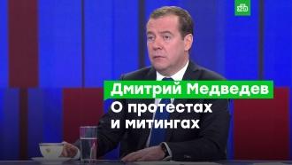 «Мощный запрос на справедливость»: Медведев оценил протестные акции вМоскве