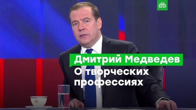 Медведев призвал следить за трудоустройством выпускников творческих специальностей.Медведев, работа.НТВ.Ru: новости, видео, программы телеканала НТВ