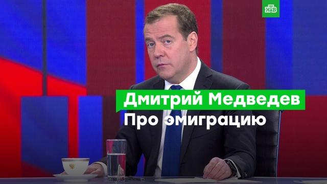 Медведев: намерение уехать из России не является предосудительным.Медведев, работа, наука и открытия.НТВ.Ru: новости, видео, программы телеканала НТВ