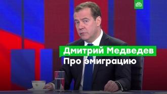 Медведев: намерение уехать из России не является предосудительным
