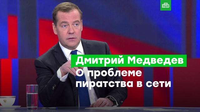 «Разбили тысячи зеркал»: Медведев посетовал на плодящееся в Интернете пиратство.Интернет, Медведев, пиратство и авторское право.НТВ.Ru: новости, видео, программы телеканала НТВ