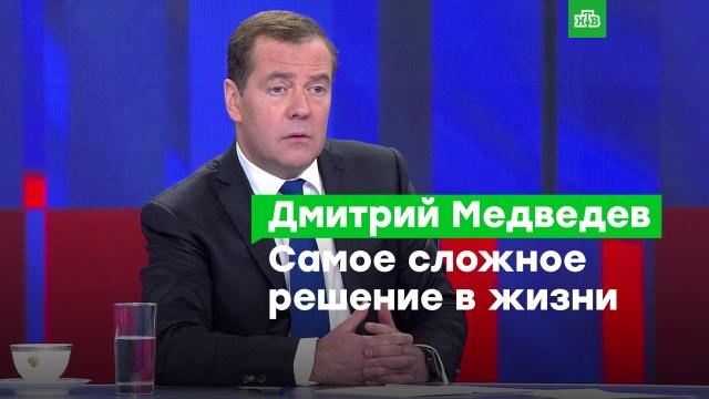 Медведев рассказал осложнейших решениях вжизни.Грузия, Медведев, войны и вооруженные конфликты, законодательство, пенсии.НТВ.Ru: новости, видео, программы телеканала НТВ