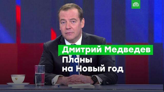 Медведев назвал хорошую новогоднюю традицию.Медведев, Новый год, торжества и праздники.НТВ.Ru: новости, видео, программы телеканала НТВ