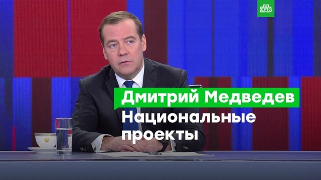 «Приходилось подгонять»: Медведев— омедленной реализации нацпроектов.Медведев, законодательство, нацпроекты, экономика и бизнес.НТВ.Ru: новости, видео, программы телеканала НТВ