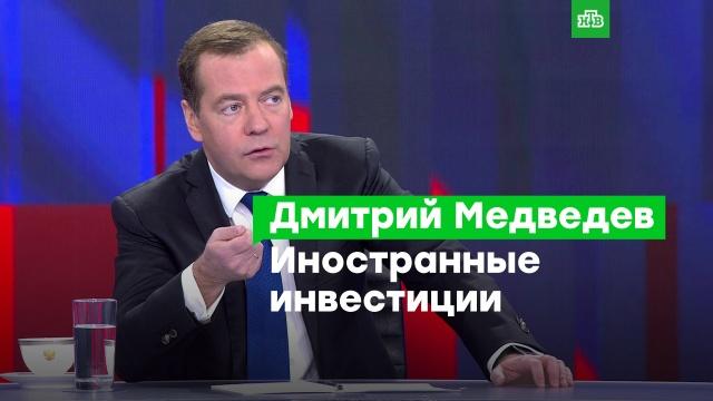 Медведев: регулирование IT-компаний не должно быть дурным.Медведев, экономика и бизнес, Интернет, Яндекс.НТВ.Ru: новости, видео, программы телеканала НТВ