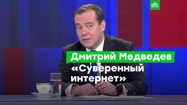 Медведев о«суверенном Интернете»: никто ничего закрывать не собирается.Интернет, Медведев, законодательство, соцсети.НТВ.Ru: новости, видео, программы телеканала НТВ