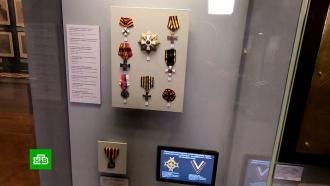 ВМоскве открылась выставка, посвященная юбилею Ордена Святого Георгия.НТВ.Ru: новости, видео, программы телеканала НТВ