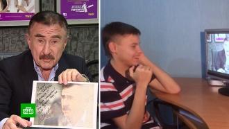 Леонид Каневский исполнил мечту больного мальчика