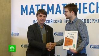 В СПбГУ наградили талантливых математиков