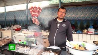 Узбекистан стал популярным направлением для гастротуризма.НТВ.Ru: новости, видео, программы телеканала НТВ