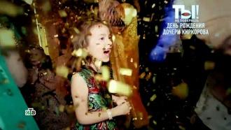 Деньги текли рекой: видео со дня рождения дочери Киркорова