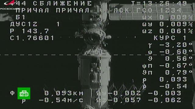 Космический грузовик «Прогресс» пристыковался кМКС.МКС, Роскосмос, космонавтика, космос, наука и открытия, подарки, технологии.НТВ.Ru: новости, видео, программы телеканала НТВ