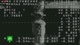 Космический грузовик «Прогресс» пристыковался кМКС