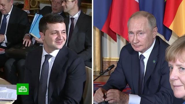 Путин остался доволен встречей сЗеленским.Зеленский, Париж, Путин, переговоры.НТВ.Ru: новости, видео, программы телеканала НТВ