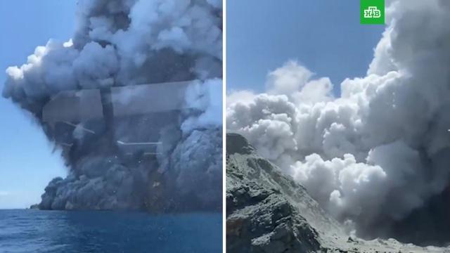 Проснувшийся в Новой Зеландии вулкан застал туристов врасплох.Новая Зеландия, вулканы.НТВ.Ru: новости, видео, программы телеканала НТВ