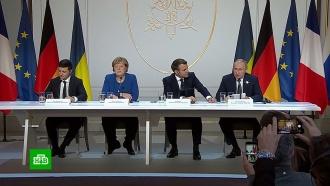 Продление особого статуса: «нормандская четверка»— обудущем Донбасса