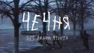 Новый фильм Сергея Хорошевского «Чечня. Без линии фронта»— 11декабря на НТВ
